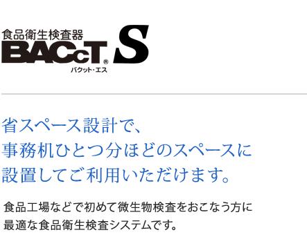 Air BACcT(エアーバクット)