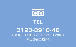 電話番号 0120-8910-46