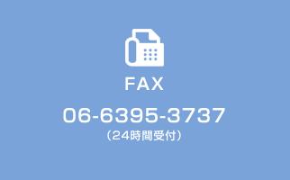 FAX 06-6395-3737