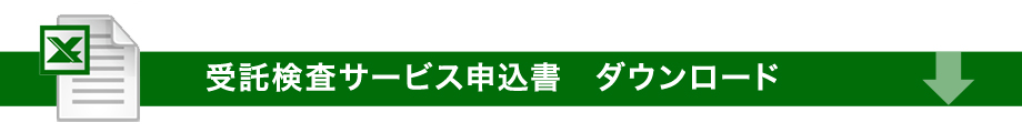 EXCELダウンロード