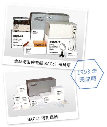 BACct開発秘話
