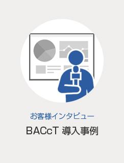 BACcT導入事例