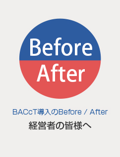 BACcT導入のBefore/After