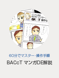 BACcT操作手順