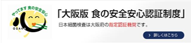 大阪版 食の安全安心認証制度
