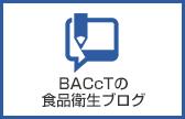 BACcTブログ