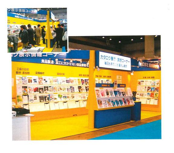 FOOMA JAPAN (2009国際食品工業展)