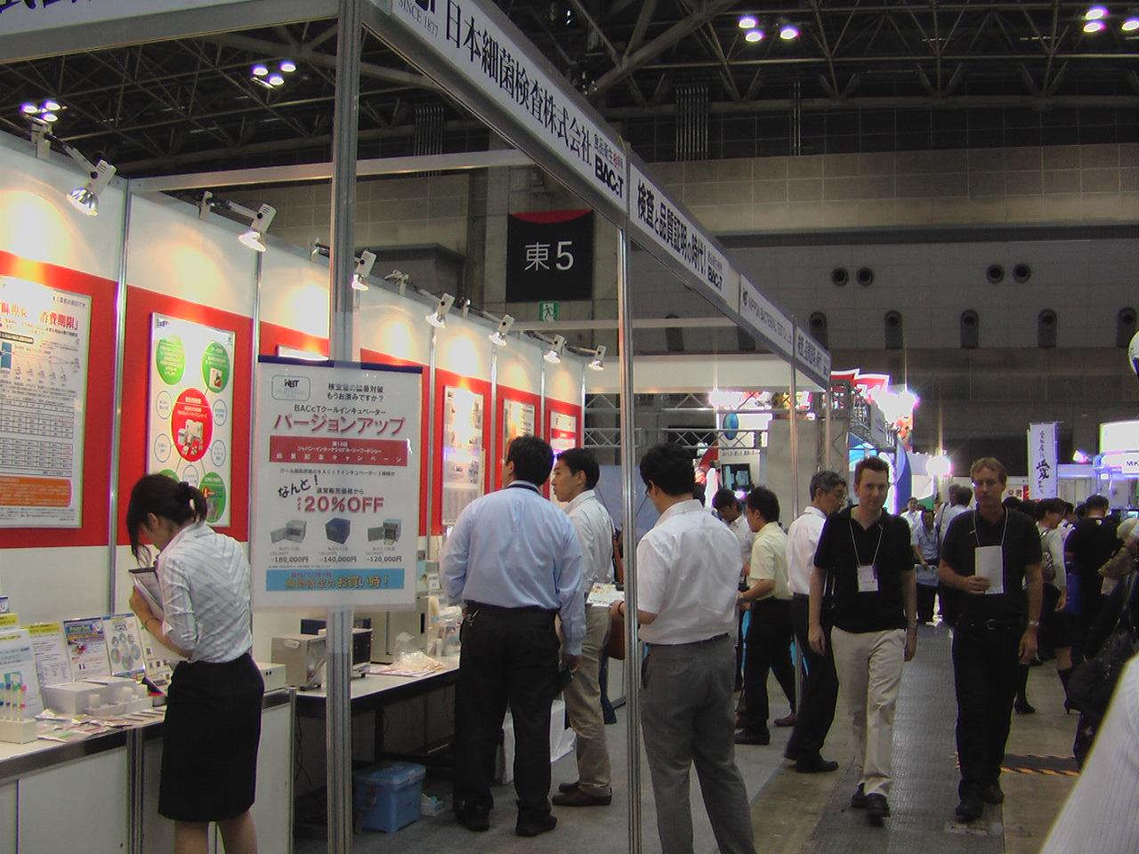 第14回ジャパン・インターナショナル・シーフードショー/The 14th Japan International Seafood & Technology Expo