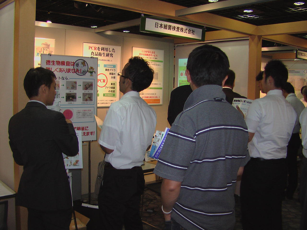 ものづくりビジネスマッチング展【衛生技術展】