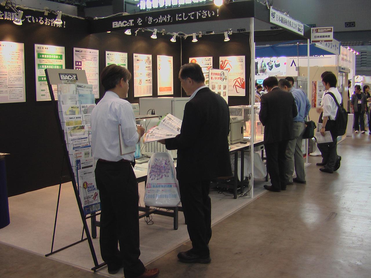 第18回西日本食品産業創造展'08